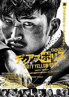 ディアスポリス -DIRTY YELLOW BOYS- [DVD]