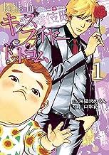 表紙: キッズファイヤー・ドットコム(1) (ヤングマガジンコミックス) | 川口幸範