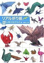 表紙: リアル折り紙 空を飛ぶ生きもの編 | 福井久男