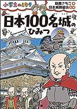 表紙: 日本100名城のひみつ~小学生のミカタ~ | 日本城郭協会