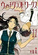 表紙: ウィッチクラフトワークス(11) (アフタヌーンコミックス) | 水薙竜