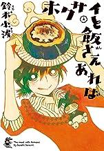 表紙: ホクサイと飯さえあれば(4) (ヤングマガジンコミックス) | 鈴木小波