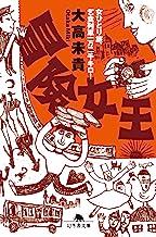 表紙: 冒険女王 女ひとり旅、乞食列車一万二千キロ! (幻冬舎文庫) | 大高未貴