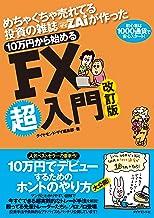 表紙: 10万円から始めるFX超入門 改定版 | ダイヤモンド・ザイ編集部
