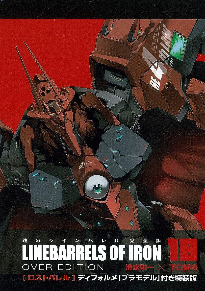 戦闘アサート混乱させる【Amazon.co.jp 限定】鉄のラインバレル 完全版 (18)  ディフォルメ「プラモデル」付特装版 (ヒーローズコミックス)