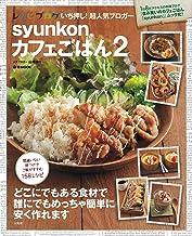 表紙: Syunkonカフェごはん2 (e-MOOK) | 山本ゆり
