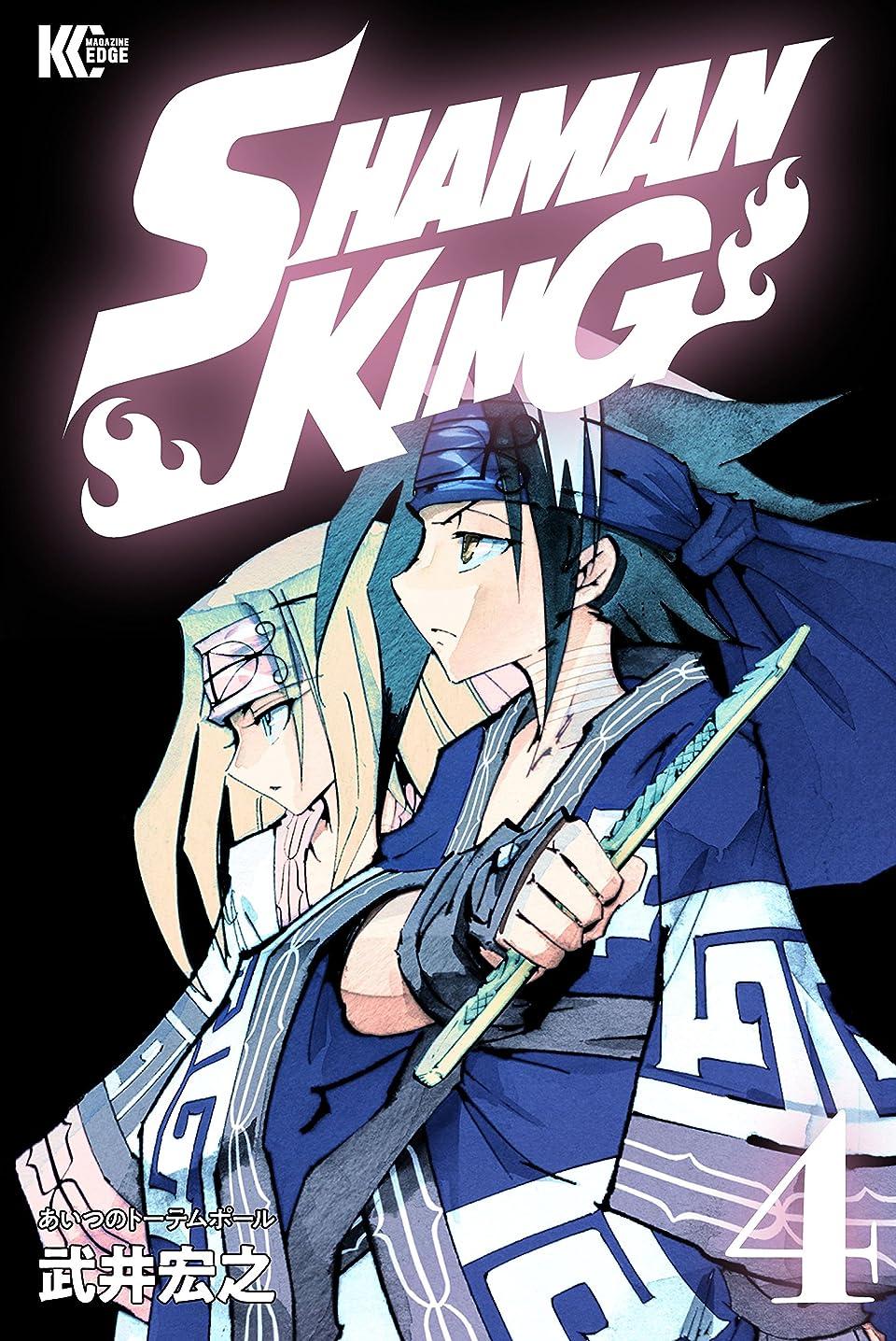 湖引く木SHAMAN KING ~シャーマンキング~ KC完結版(4) (少年マガジンエッジコミックス)