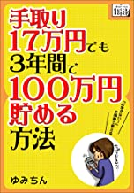 表紙: 手取り17万円でも3年間で100万円貯める方法 「お金がない!」を節約で変える impress QuickBooks | ゆみちん