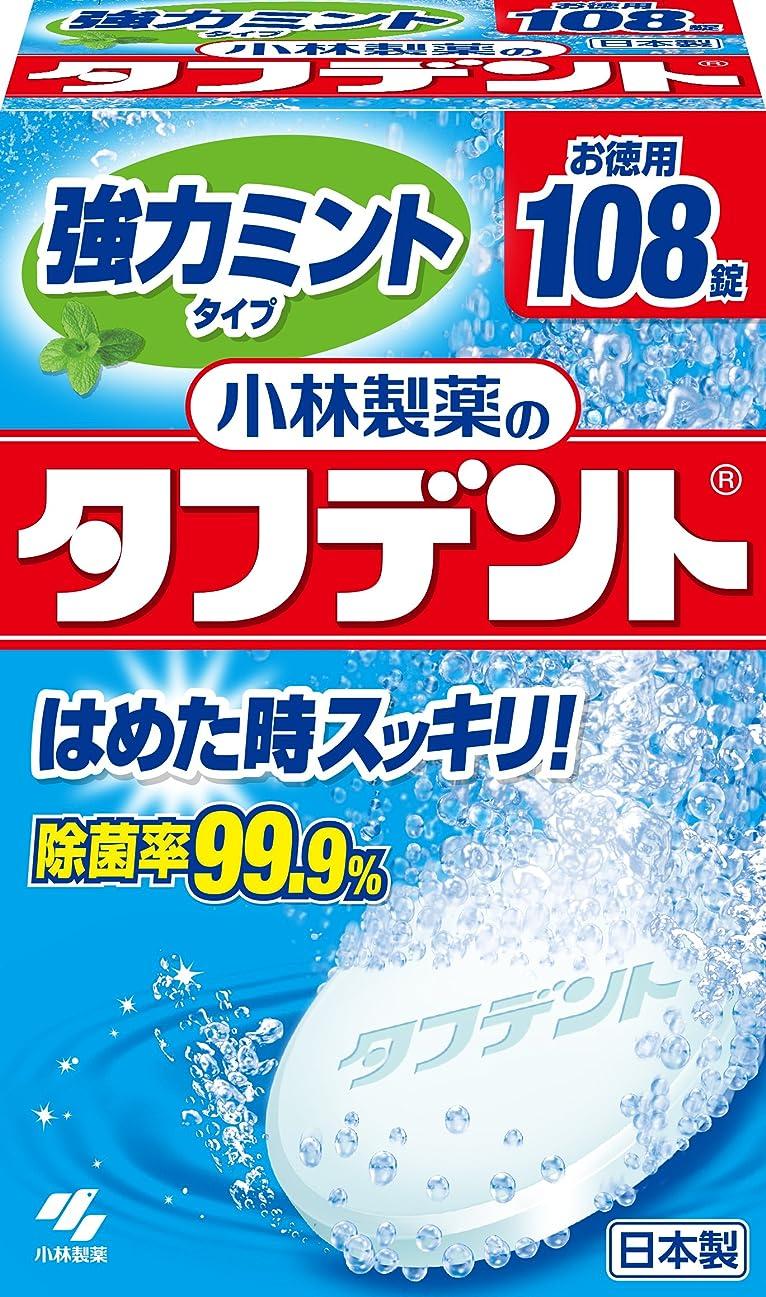 横向きメリービュッフェ小林製薬のタフデント強力ミントタイプ 入れ歯用洗浄剤 ミントの香り 108錠
