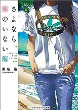 表紙: さよなら、君のいない海 (メディアワークス文庫) | 秀島 迅