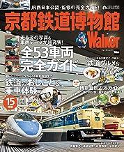表紙: 京都鉄道博物館Walker (ウォーカームック) | KansaiWalker編集部