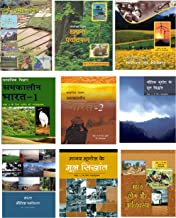 NCERT Textbooks Geography 6th to 12th In Hindi Medium(Geography ) Combo Set (9 Booklets)