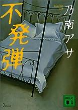表紙: 不発弾 (講談社文庫) | 乃南アサ