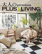 大人のpremium PLUS1LIVING Vol.3