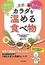 表紙: 図解 カラダを温める食べ物 | 石原結實