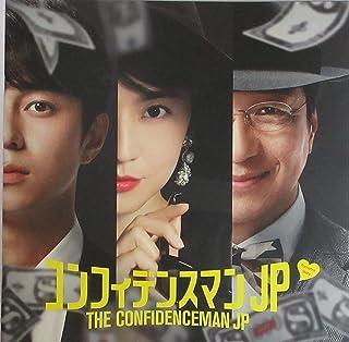 【映画パンフレット】コンフィデンスマンJP 監督 田中亮