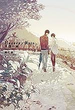 表紙: Heaven's Rain 天国の雨 Limited Edition 小冊子付き【イラスト入り】 (ダリア文庫e)   朝丘戻