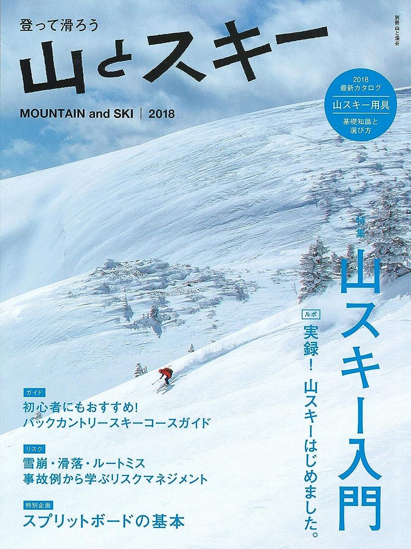 大脳マイクロフォンヒョウ山とスキー 2018 「山スキー入門」「山スキー用具の種類と選び方」「山スキーの歩き方」 (別冊 山と溪谷)