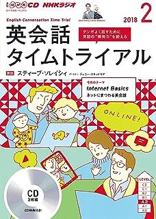 NHK CD ラジオ 英会話タイムトライアル 2018年2月号 (語学CD)