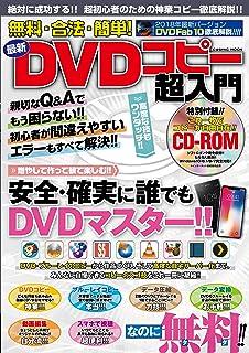 無料・合法・簡単!  最新DVDコピー超入門 (COSMIC MOOK)