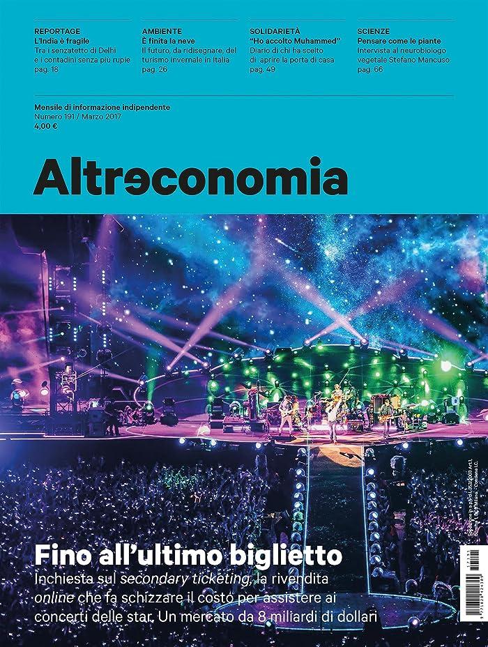 廃棄するわかる風刺Altreconomia 191 - Marzo 2017: Fino all'ultimo biglietto (Italian Edition)