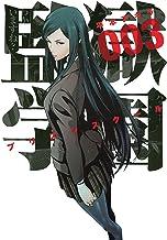 表紙: 監獄学園(3) (ヤングマガジンコミックス) | 平本アキラ