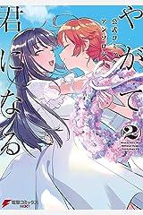 やがて君になる 公式コミックアンソロジー (2) (電撃コミックスNEXT) Kindle版
