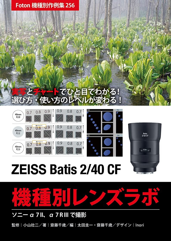 天国毛皮施設ZEISS Batis 2/40 CF 機種別レンズラボ: Foton機種別作例集256 実写とチャートでひと目でわかる! 選び方?使い方のレベルが変わる!  Sony α7 II、α7 R IIIで撮影