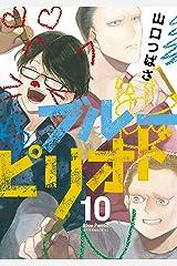 ブルーピリオド(10) (アフタヌーンコミックス) Kindle版