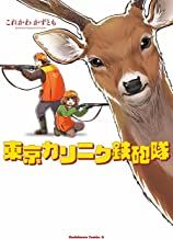 表紙: 東京カリニク鉄砲隊 (角川コミックス・エース) | これかわ かずとも