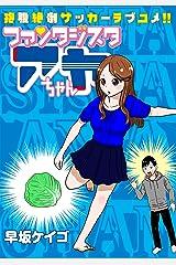 ファンタジスタ アヤちゃん (ジェッツコミックス) Kindle版