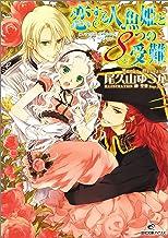 表紙: 恋する人魚姫と8つの受難 (一迅社文庫アイリス)   榊 空也