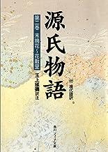 表紙: 源氏物語(2) 現代語訳付き (角川ソフィア文庫) | 玉上 琢弥