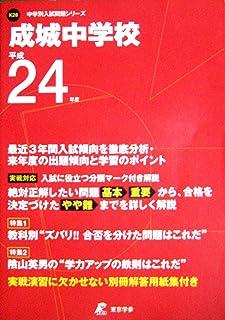 成城中学校 24年度用 (中学校別入試問題シリーズ)