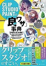 表紙: CLIP STUDIO PAINTの「良ワザ」事典 [PRO/EX対応] デジタルイラストに役立つ厳選テクニック211 (デジタルイラスト描き方事典シリーズ) | 株式会社レミック