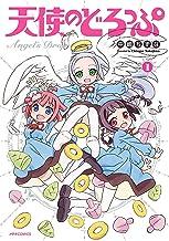 表紙: 天使のどろっぷ(1) (メテオCOMICS) | 中嶋ちずな