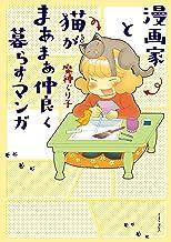 表紙: 漫画家と猫がまあまあ仲良く暮らすマンガ | 魔神ぐり子