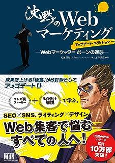 沈黙のWebマーケティング ─Webマーケッター ボーンの逆襲─ アップデート・エディション