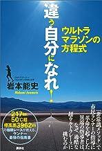 表紙: 違う自分になれ! ウルトラマラソンの方程式 | 岩本能史