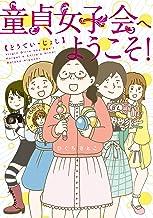 表紙: 童貞女子会へようこそ! (コミックエッセイ)   ひぐち さとこ