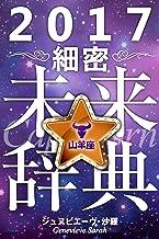 2017年占星術☆細密未来辞典山羊座 (得トク文庫)