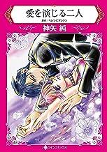 愛を演じる二人 (ハーレクインコミックス, CM1120)