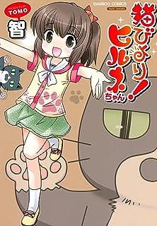 猫びより!ヒルネちゃん (バンブーコミックス 4コマセレクション)