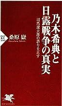 乃木希典と日露戦争の真実 司馬遼太郎の誤りを正す PHP新書