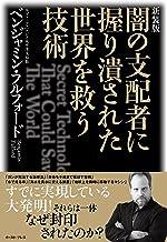 表紙: 新装版 闇の支配者に握り潰された世界を救う技術   ベンジャミン・フルフォード