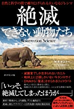 表紙: 絶滅できない動物たち――自然と科学の間で繰り広げられる大いなるジレンマ | M・R・オコナー