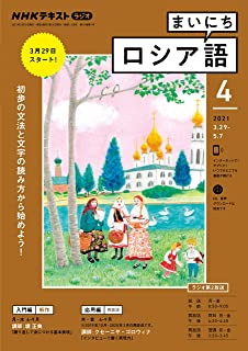 NHKラジオ まいにちロシア語 2021年 4月号 [雑誌] (NHKテキスト)