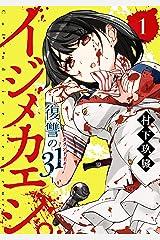 イジメカエシ。-復讐の31(カランドリエ)- 1巻 (デジタル版ガンガンコミックスUP!) Kindle版