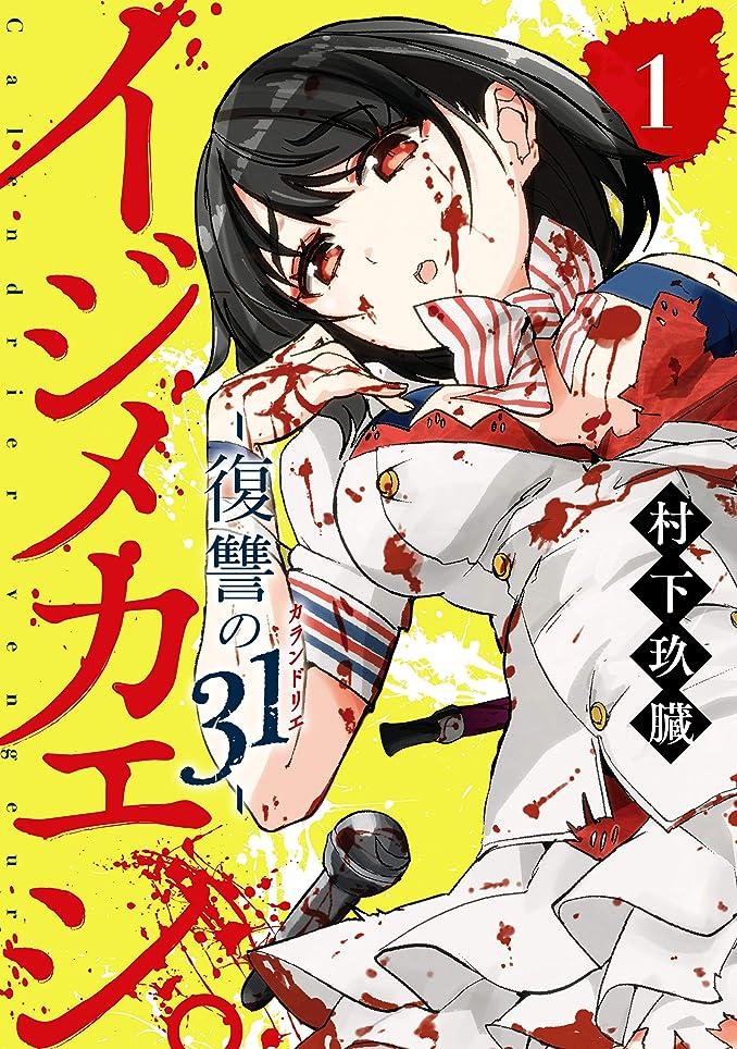 ペースト狂気フィルタイジメカエシ。-復讐の31(カランドリエ)- 1巻 (デジタル版ガンガンコミックスUP!)