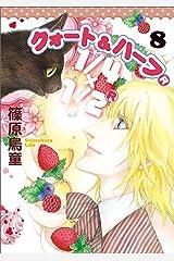 1/4×1/2R(8) (Nemuki+コミックス) Kindle版